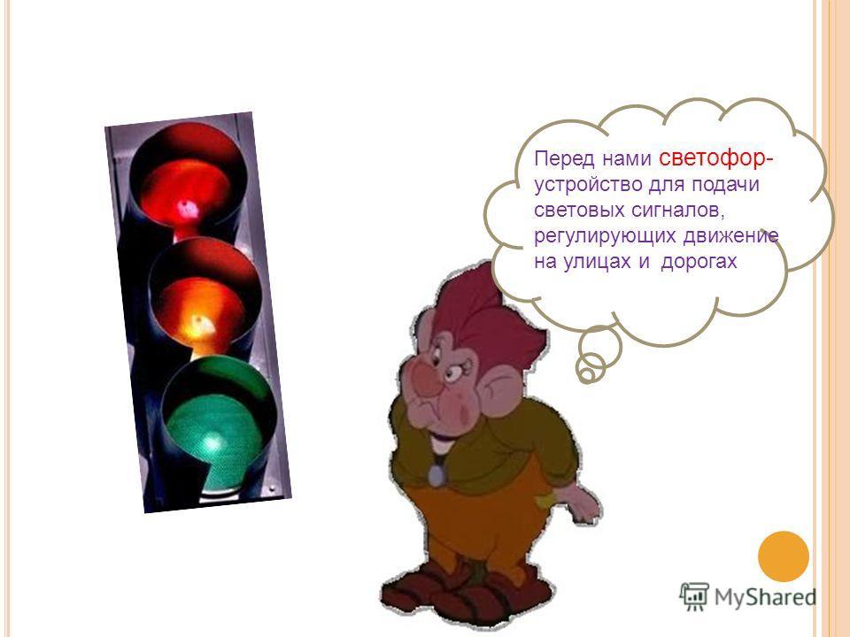 Перед нами светофор- устройство для подачи световых сигналов, регулирующих движение на улицах и дорогах