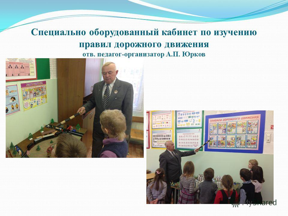 Специально оборудованный кабинет по изучению правил дорожного движения отв. педагог-организатор А.П. Юрков