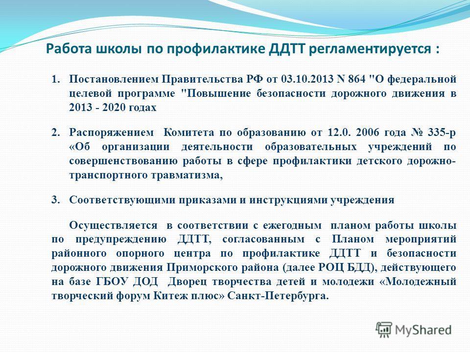 Работа школы по профилактике ДДТТ регламентируется : 1. Постановлением Правительства РФ от 03.10.2013 N 864