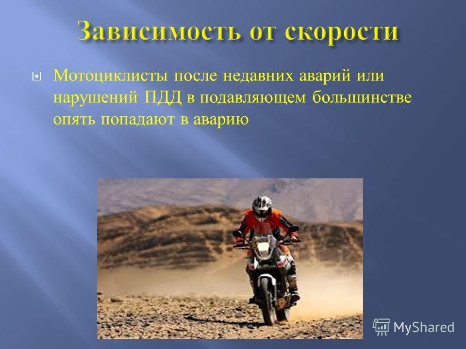 Мотоциклисты после недавних аварий или нарушений ПДД в подавляющем большинстве опять попадают в аварию