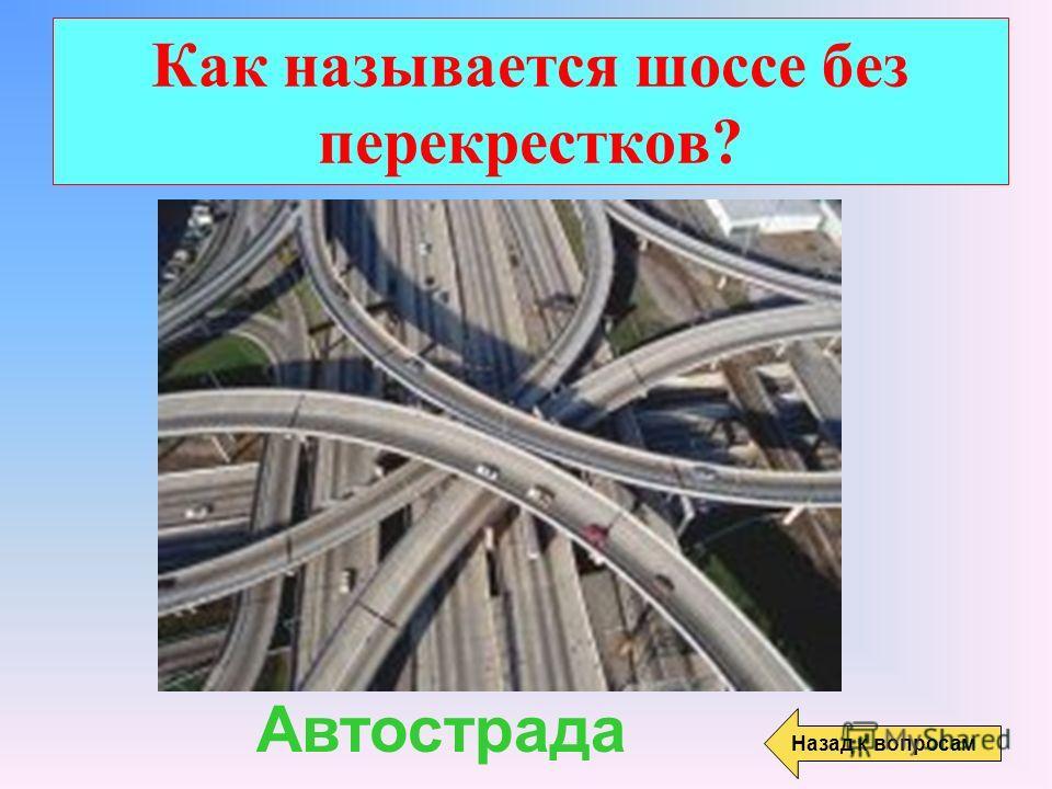 Как называется шоссе без перекрестков? Назад к вопросам Автострада