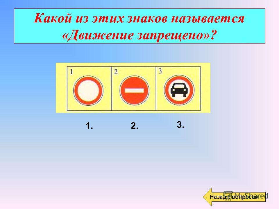 Какой из этих знаков называется «Движение запрещено»? 1. Назад к вопросам 2. 3.