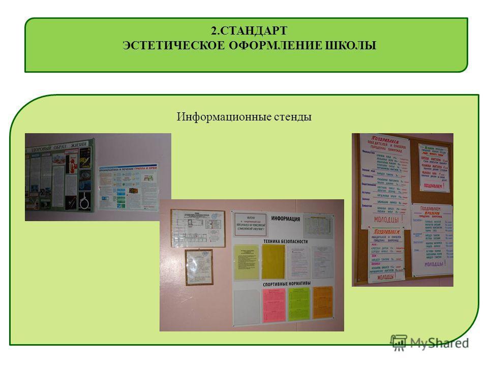 Информационные стенды 2. СТАНДАРТ ЭСТЕТИЧЕСКОЕ ОФОРМЛЕНИЕ ШКОЛЫ