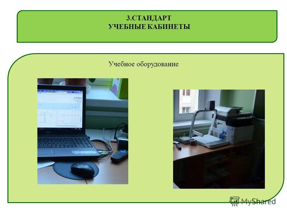 Учебное оборудование 3. СТАНДАРТ УЧЕБНЫЕ КАБИНЕТЫ