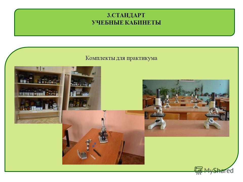 Комплекты для практикума 3. СТАНДАРТ УЧЕБНЫЕ КАБИНЕТЫ