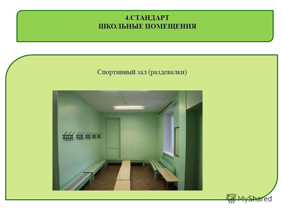 Спортивный зал (раздевалки) 4. СТАНДАРТ ШКОЛЬНЫЕ ПОМЕЩЕНИЯ
