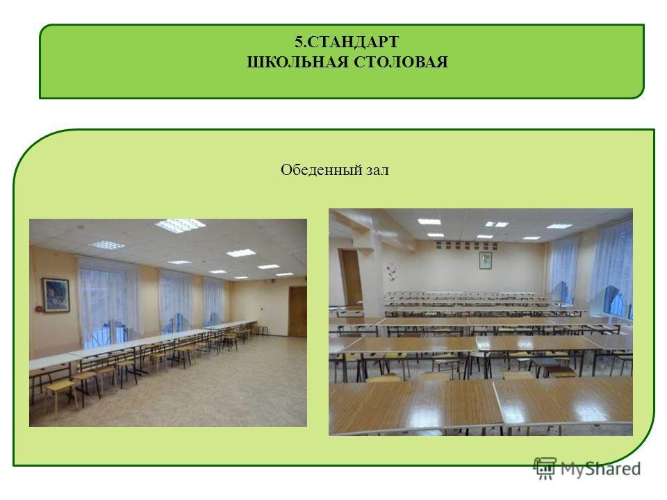 Обеденный зал 5. СТАНДАРТ ШКОЛЬНАЯ СТОЛОВАЯ