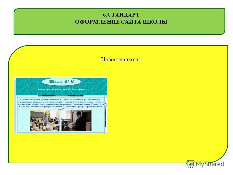 Новости школы 6. СТАНДАРТ ОФОРМЛЕНИЕ САЙТА ШКОЛЫ