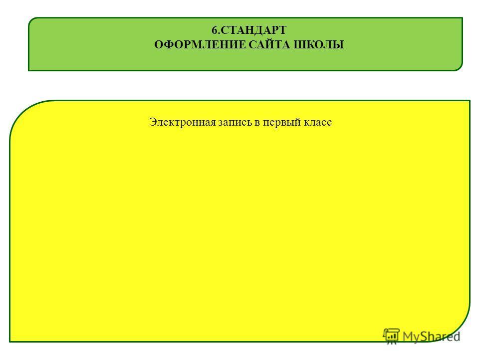 Электронная запись в первый класс 6. СТАНДАРТ ОФОРМЛЕНИЕ САЙТА ШКОЛЫ