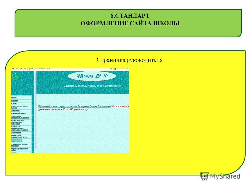 Страничка руководителя 6. СТАНДАРТ ОФОРМЛЕНИЕ САЙТА ШКОЛЫ
