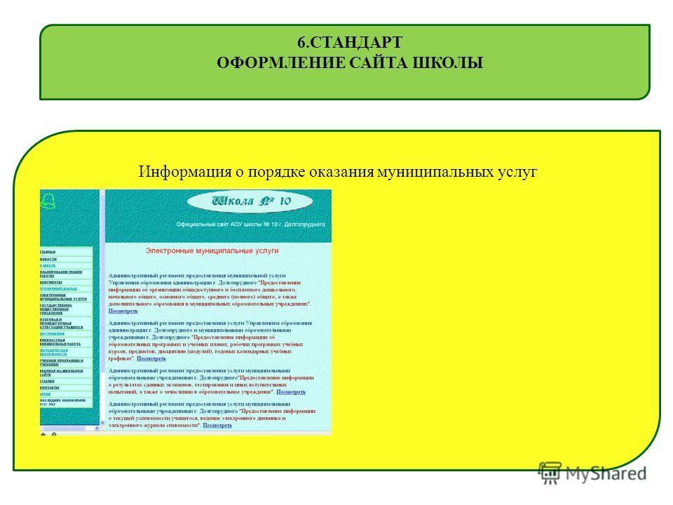 Информация о порядке оказания муниципальных услуг 6. СТАНДАРТ ОФОРМЛЕНИЕ САЙТА ШКОЛЫ