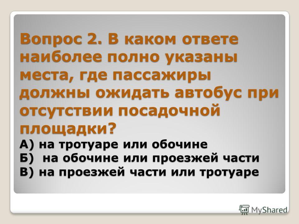 Вопрос 1. Разрешено ли пассажиру разговаривать с водителем? А) запрещено Б) разрешено В) не запрещено, если он не отвлекает водителя от управления транспортным средством