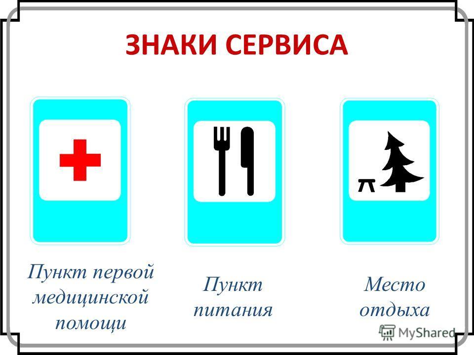 ЗНАКИ СЕРВИСА Пункт первой медицинской помощи Пункт питания Место отдыха