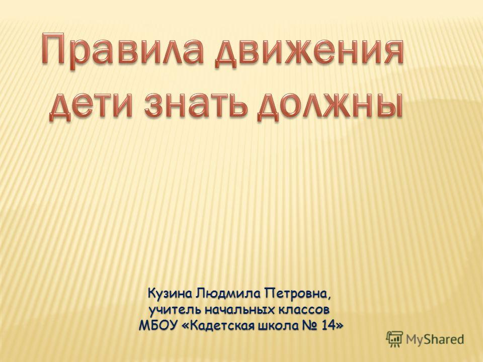 Кузина Людмила Петровна, учитель начальных классов МБОУ «Кадетская школа 14» МБОУ «Кадетская школа 14»