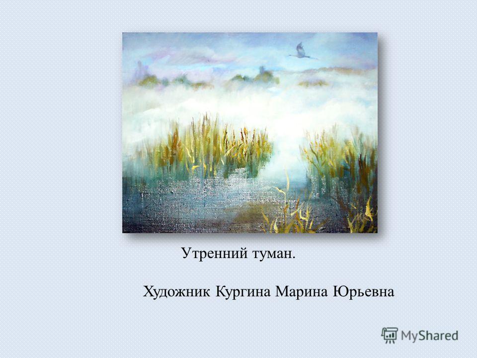 Утренний туман. Художник Кургина Марина Юрьевна