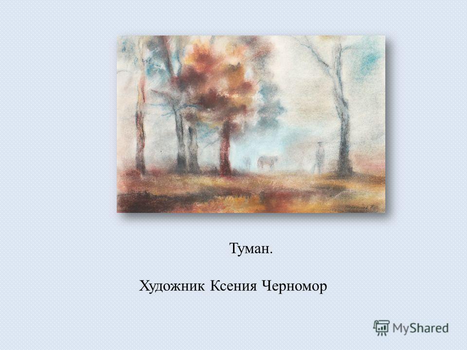 Туман. Художник Ксения Черномор