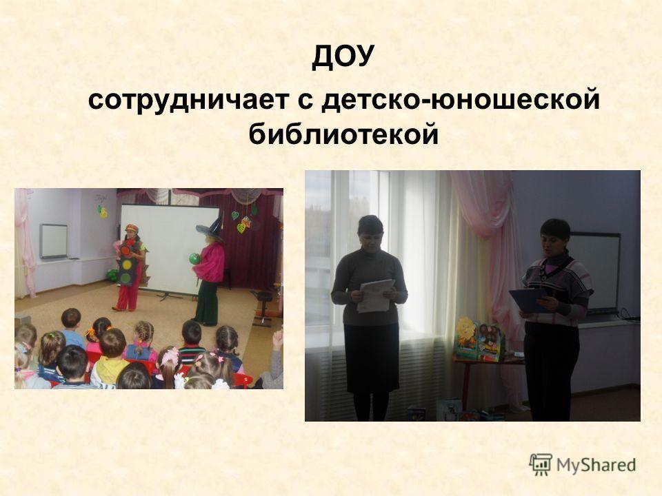 . ДОУ сотрудничает с детско-юношеской библиотекой