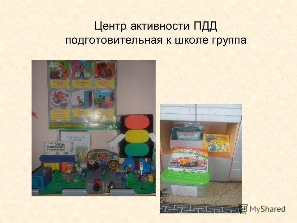 Центр активности ПДД подготовительная к школе группа