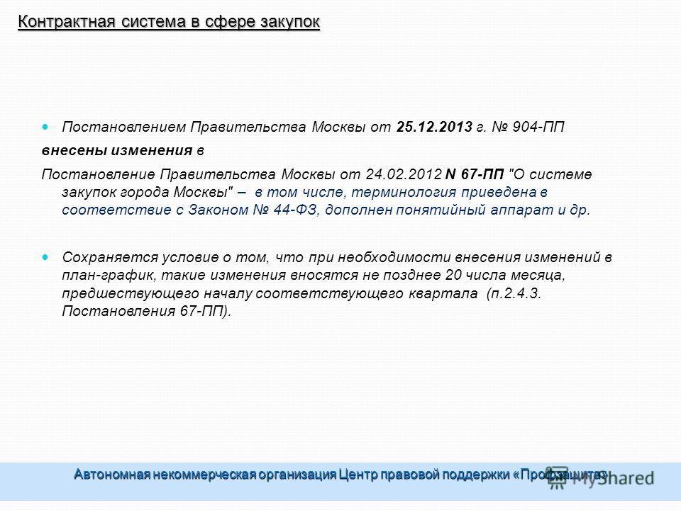 Постановлением Правительства Москвы от 25.12.2013 г. 904-ПП внесены изменения в Постановление Правительства Москвы от 24.02.2012 N 67-ПП