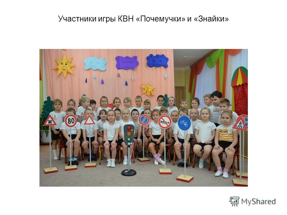 Участники игры КВН «Почемучки» и «Знайки»