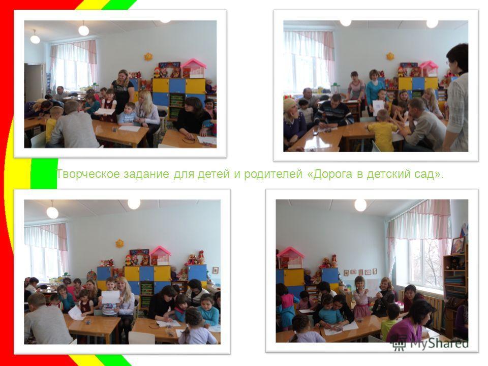 Творческое задание для детей и родителей «Дорога в детский сад».