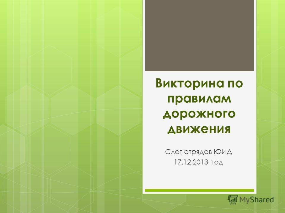 Викторина по правилам дорожного движения Слет отрядов ЮИД 17.12.2013 год