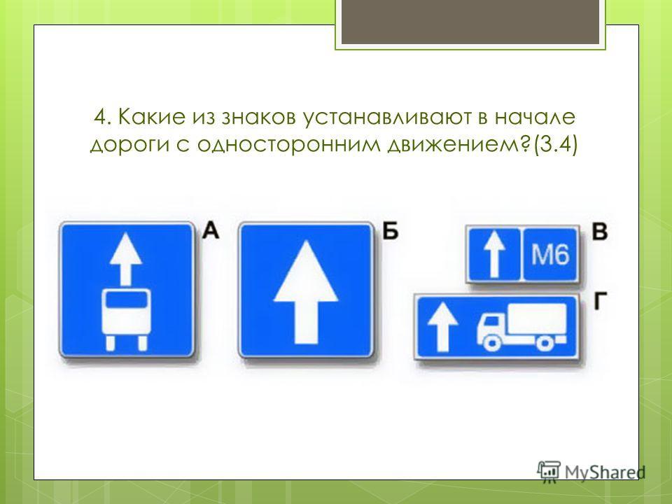 4. Какие из знаков устанавливают в начале дороги с односторонним движением?(3.4)