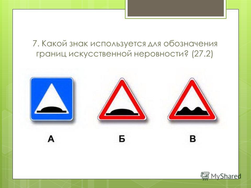 7. Какой знак используется для обозначения границ искусственной неровности? (27.2)