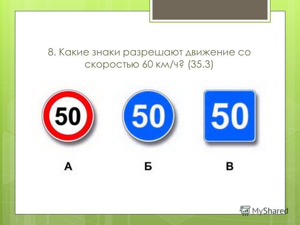 8. Какие знаки разрешают движение со скоростью 60 км/ч? (35.3)