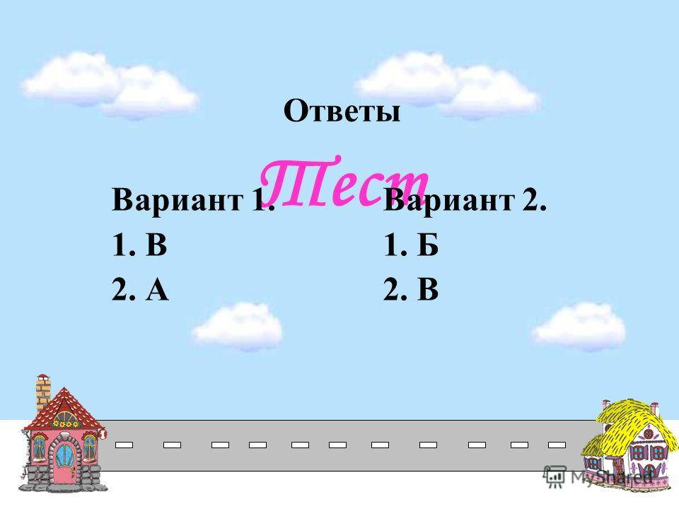Тест Ответы Вариант 1. Вариант 2. 1. В1. Б 2. А2. В