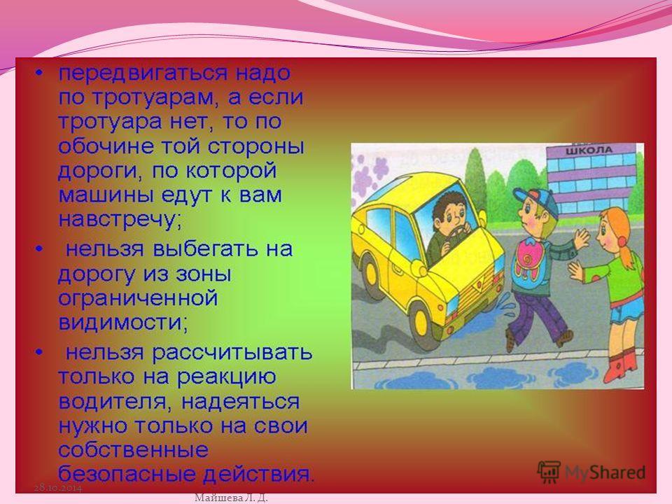 28.10.2014 Майшева Л. Д.