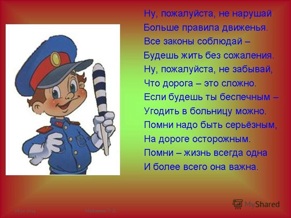 28.10.2014Майшева Л. Д.