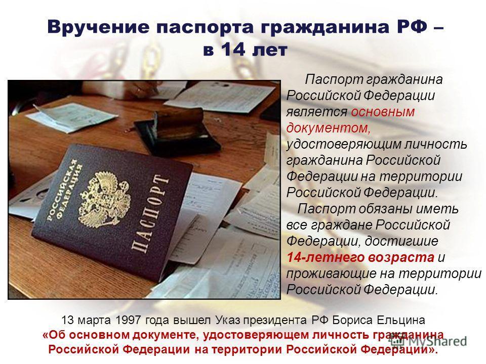 Открытка на вручение паспорта 73