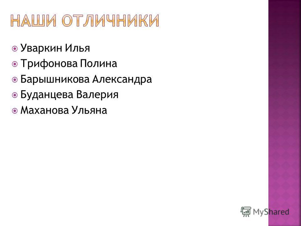 Уваркин Илья Трифонова Полина Барышникова Александра Буданцева Валерия Маханова Ульяна