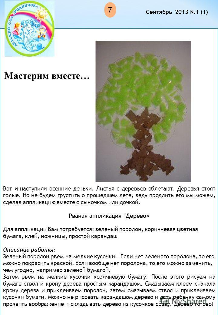 7 Сентябрь 2013 1 (1) присылайте ваши материалы на эту тему Вот и наступили осенние деньки. Листья с деревьев облетают. Деревья стоят голые. Но не будем грустить о прошедшем лете, ведь продлить его мы можем, сделав аппликацию вместе с сыночком или до