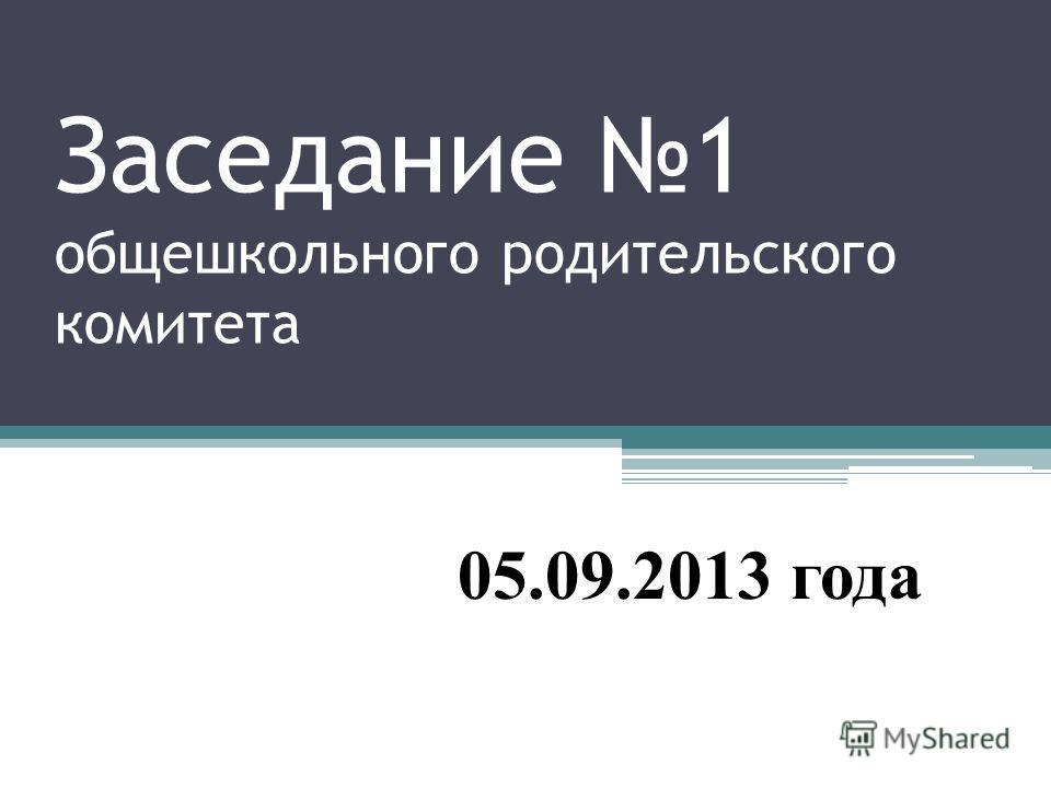 Заседание 1 общешкольного родительского комитета 05.09.2013 года