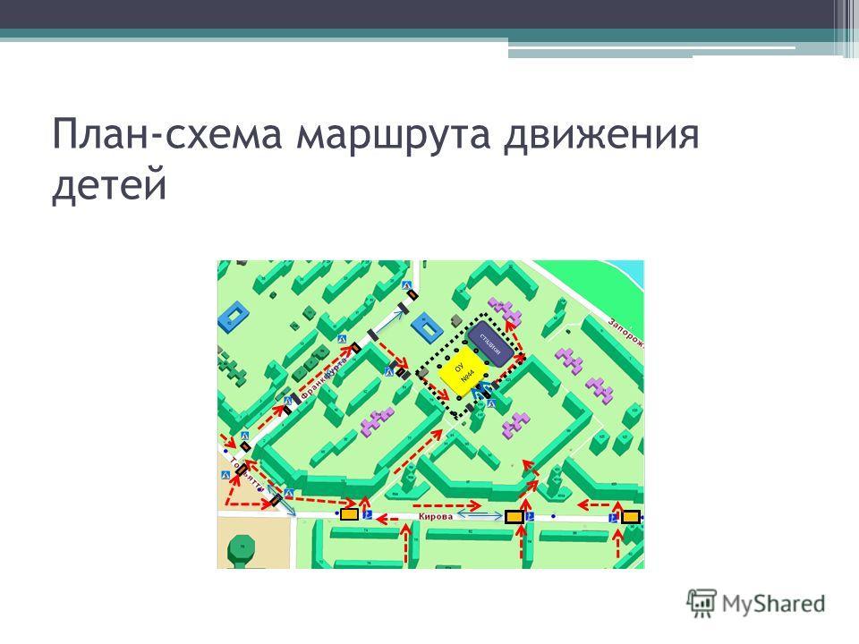 План-схема маршрута движения детей стадион ОУ 44