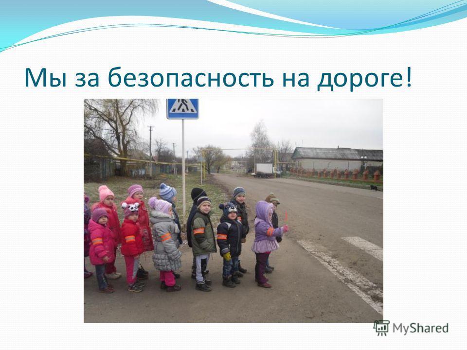 Мы за безопасность на дороге!