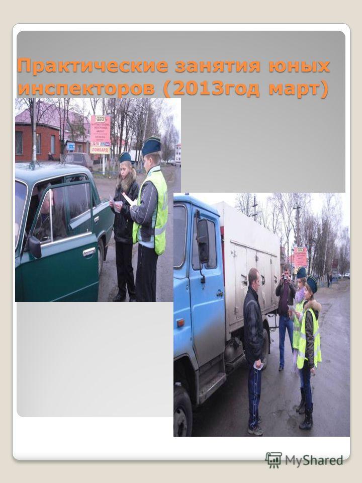 Практические занятия юных инспекторов (2013 год март)