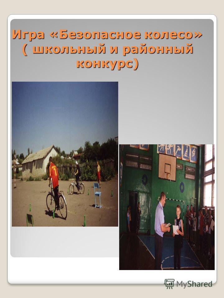 Игра «Безопасное колесо» ( школьный и районный конкурс)