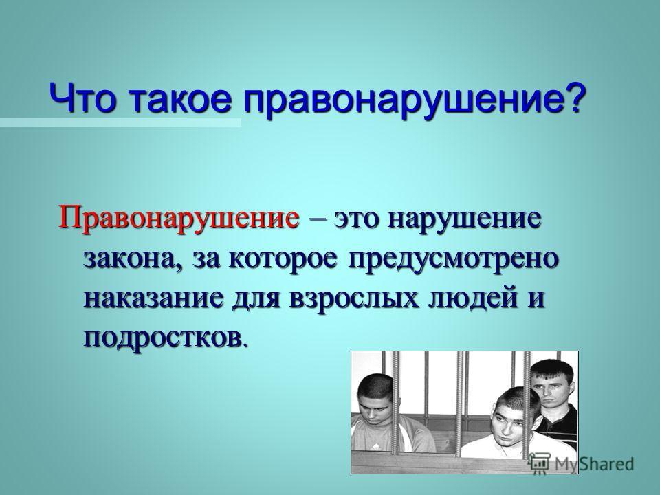 Что такое правонарушение? Правонарушение – это нарушение закона, за которое предусмотрено наказание для взрослых людей и подростков.