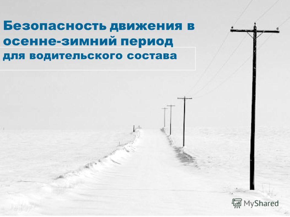 Безопасность движения в осенне-зимний период для водительского состава
