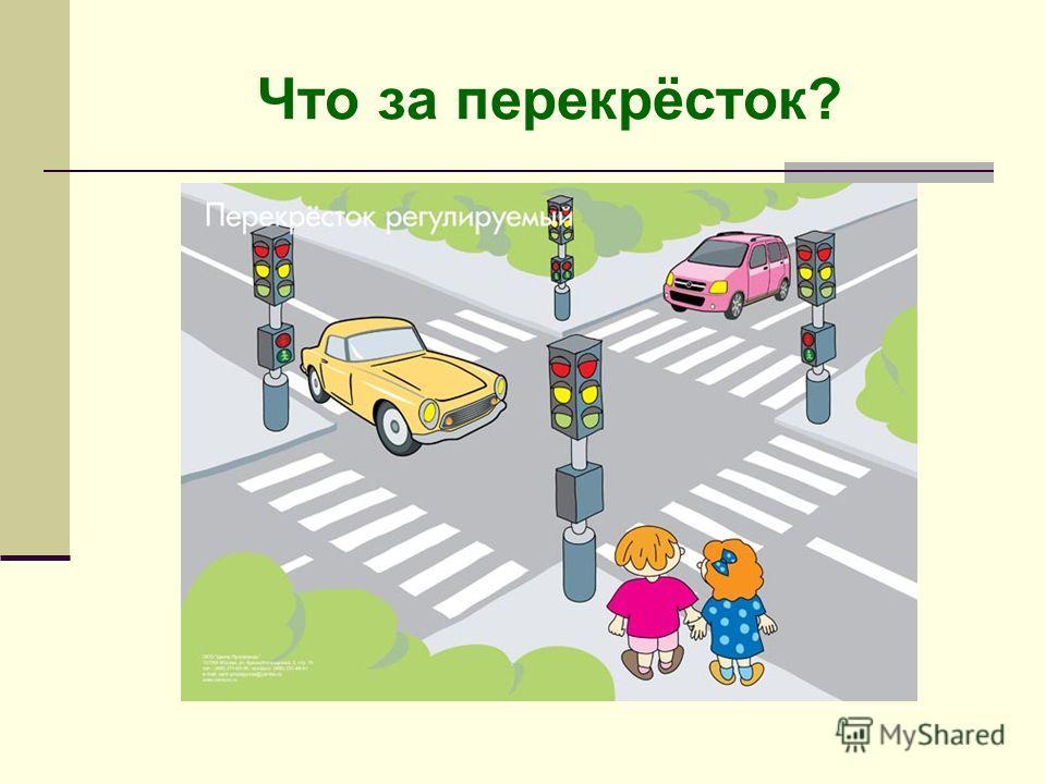 Что за перекрёсток?