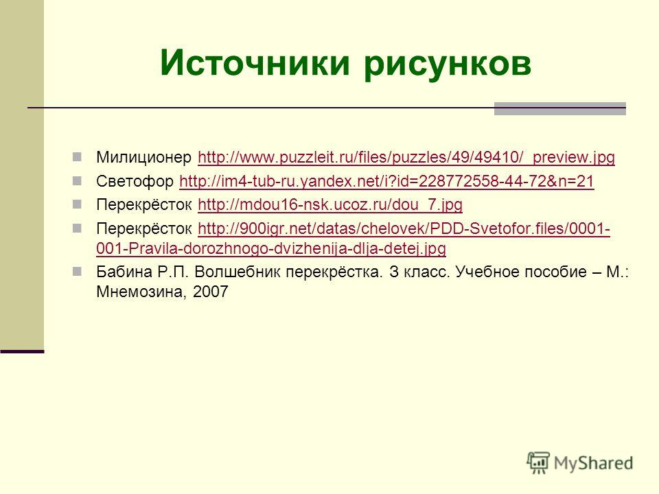 Источники рисунков Милиционер http://www.puzzleit.ru/files/puzzles/49/49410/_preview.jpghttp://www.puzzleit.ru/files/puzzles/49/49410/_preview.jpg Светофор http://im4-tub-ru.yandex.net/i?id=228772558-44-72&n=21http://im4-tub-ru.yandex.net/i?id=228772