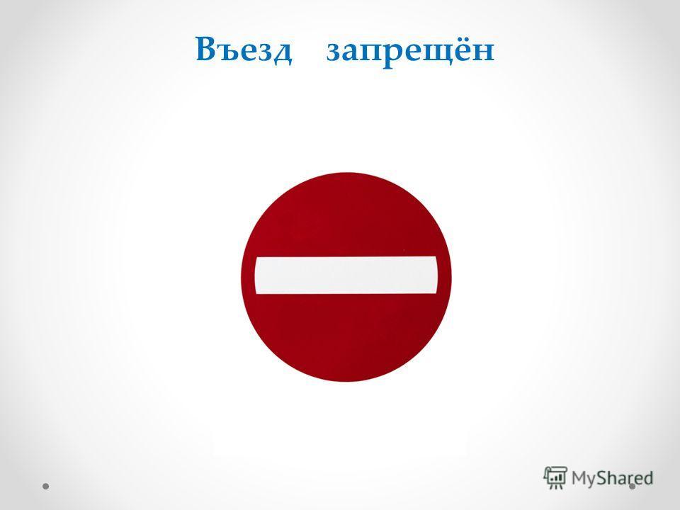 Въезд запрещён