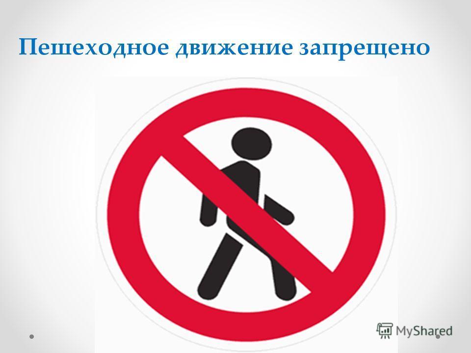 Пешеходное движение запрещено