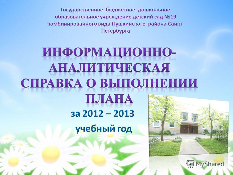 Государственное бюджетное дошкольное образовательное учреждение детский сад 19 комбинированного вида Пушкинского района Санкт- Петербурга