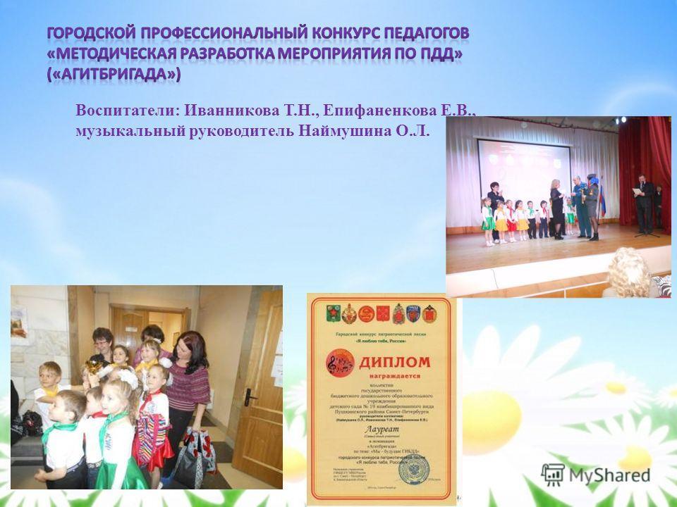 Воспитатели: Иванникова Т.Н., Епифаненкова Е.В., музыкальный руководитель Наймушина О.Л.