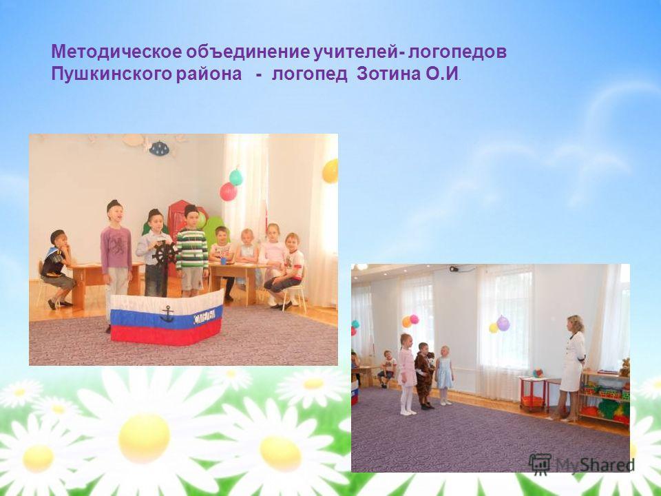 Методическое объединение учителей- логопедов Пушкинского района - логопед Зотина О.И.
