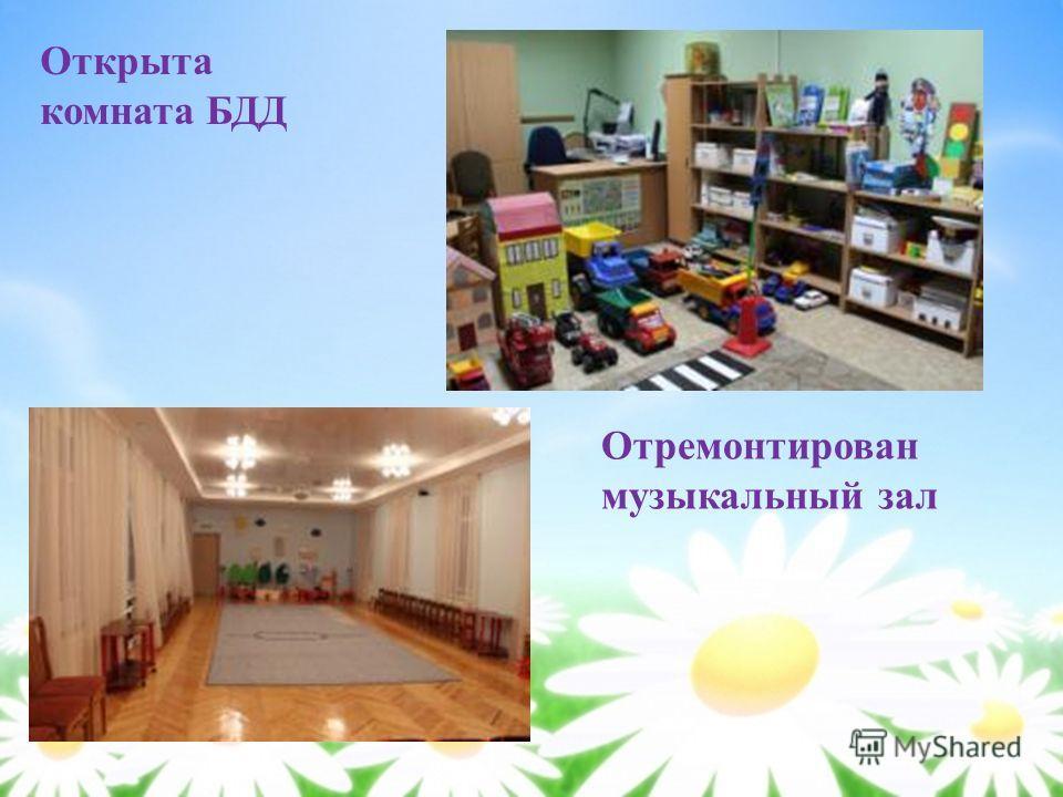Открыта комната БДД Отремонтирован музыкальный зал